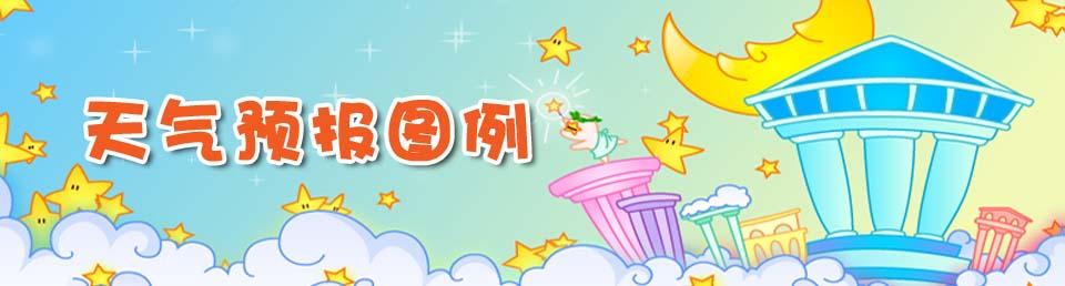 广州近期·天气 - 兔子(游侠) - 白雪公主和白兔王子……