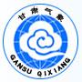 甘肃省气象局简介