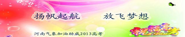 河南省短期天气预报更新时间:2013-07