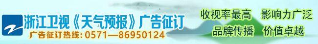 金华天气预报一周_浙江天气预报 - 浙江天气网